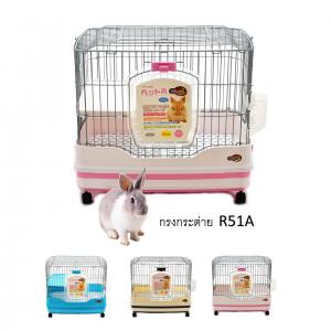 กรงกระต่าย R51A