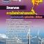 แนวข้อสอบวิทยากร กฟผ. การไฟฟ้าผลิตแห่งประเทศไทย NEW thumbnail 1