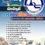 แนวข้อสอบ นักบัญชี การท่องเที่ยวแห่งประเทศไทย thumbnail 1