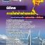 แนวข้อสอบนิติกร กฟผ. การไฟฟ้าผลิตแห่งประเทศไทย NEW thumbnail 1