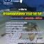 แนวข้อสอบเภสัชกร กรมแพทย์ทหารอากาศ NEW thumbnail 1