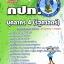 หนังสือ+ MP3 บุคลากร 4 (รัฐศาสตร์) การประปาส่วนภูมิภาค (กปภ) thumbnail 1