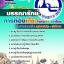 แนวข้อสอบ บรรณารักษ์ การท่องเที่ยวแห่งประเทศไทย thumbnail 1
