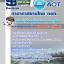 แนวข้อสอบเจ้าหน้าที่ดูแลพื้นที่นอกเขตการบิน บริษัทการท่าอากาศยานไทย ทอท AOT thumbnail 1