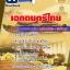 แนวข้อสอบครูผู้ช่วย สพฐ. เอกดนตรีไทย NEW thumbnail 1