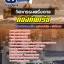 แนวข้อสอบวิศวกรรมเครื่องกล กองทัพเรือ NEW thumbnail 1