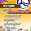 แนวข้อสอบ เลขานุการ การท่องเที่ยวแห่งประเทศไทย thumbnail 1