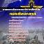 แนวข้อสอบนายทหารกิจการและประชาสัมพันธ์ กองทัพอากาศ thumbnail 1