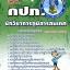 หนังสือ+ MP3 นักวิชาการภูมิสารสนเทศ 4 การประปาส่วนภูมิภาค (กปภ) thumbnail 1