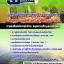 แนวข้อสอบนักเรียนฝึกหัดควบคุมจราจรทางอากาศ วิทยุการบินแห่งประเทศไทย NEW thumbnail 1