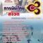 แนวข้อสอบ สจ๊วต บริษัท การบินไทย จำกัด (มหาชน) thumbnail 1