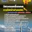 แนวข้อสอบวิศวกรเครื่องกล กฟผ. การไฟฟ้าฝ่ายผลิตแห่งประเทศไทย thumbnail 1