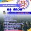 แนวข้อสอบ ครู สควค (คณิตศาสตร์) NEW 2560 thumbnail 1