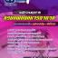 แนวข้อสอบพนักงานธุรการ กรมแพทย์ทหารอากาศ NEW thumbnail 1