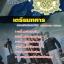 รวมแนวข้อสอบเตรียมทหาร 2560 thumbnail 1