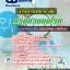 แนวข้อสอบนักวิชาการสาธารณสุข กรมควบคุมโรค NEW thumbnail 1