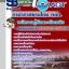 แนวข้อสอบพนักงานกู้ภัยและดับเพลิง บริษัทการท่าอากาศยานไทย ทอท AOT thumbnail 1