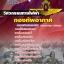 แนวข้อสอบวิศวกรรมทางไฟฟ้า กองทัพอากาศ thumbnail 1
