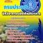 หนังสือ + MP3 นักวิชาการผลิตภัณฑ์อาหาร กรมประมง thumbnail 1