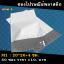 ซองไปรษณีย์พลาสติก สีขาว M1 : 19x32 cm. ( 50 ซอง) thumbnail 2