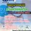 แนวข้อสอบเจ้าพนักงานการเงินและบัญชี กรมควบคุมโรค NEW thumbnail 1