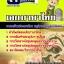 แนวข้อสอบครูผู้ช่วย สพฐ. เอกภาษาไทย NEW thumbnail 1