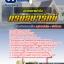 แนวข้อสอบนักจัดการทั่วไป กรมธนารักษ์ NEW thumbnail 1