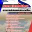 แนวข้อสอบวิศวกร (วิศวกรรมโยธา) การทางพิเศษแห่งประเทศไทย กทพ. thumbnail 1