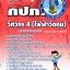 หนังสือ +MP3 วิศวกร 4 (ไฟฟ้าวัดคุม) การประปาส่วนภูมิภาค (กปภ) thumbnail 1