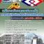 พนักงานรักษาความปลอดภัย,รฟม., การรถไฟฟ้าขนส่งมวลชนแห่งประเทศไทย thumbnail 1