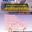 แนวข้อสอบนักวิชาการกษาปณ์ ด้านวางแผน กรมธนารักษ์ NEW thumbnail 1