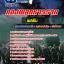 แนวข้อสอบพลขับ กองพลทหารราบ NEW thumbnail 1