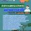 แนวข้อสอบนักจัดการทั่วไป สำนักงานสหกรณ์จังหวัด NEW thumbnail 1