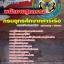 แนวข้อสอบพนักงานสูทกรรม กรมยุทธศึกษาทหารเรือNEW thumbnail 1