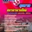 แนวข้อสอบธุรการ สภากาชาดไทย NEW thumbnail 1