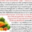 MESSO อาหารเสริมสำหรับดวงตา thumbnail 4