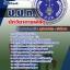NEWแนวข้อสอบนักวิชาการพัสดุ สำนักงาน ป.ป.ท. thumbnail 1
