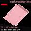 ซองไปรษณีย์พลาสติก สีชมพูพาสเทล P3 : 28x42 cm. ( 50 ซอง) thumbnail 2