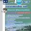 แนวข้อสอบวิศวกร 3-4 (วิศวกรรมสุขาภิบาล) การท่าอากาศยานไทย ทอท AOT thumbnail 1