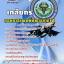 หนังสือ + MP3 เภสัชกร กรมแพทย์ทหารอากาศ thumbnail 1