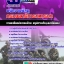 แนวข้อสอบพนักงานพัสดุ กรมพลาธิการทหารบก อัพเดทใหม่ 2560 thumbnail 1