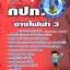 หนังสือ+CD ช่างไฟฟ้า 3 กปภ. thumbnail 1