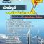 แนวข้อสอบนักบัญชี กฟผ. การไฟฟ้าผลิตแห่งประเทศไทย NEW thumbnail 1