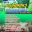 แนวข้อสอบนักวิทยาศาสตร์การแพทย์ กรมปศุสัตว์ Update thumbnail 1