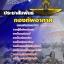 แนวข้อสอบประชาสัมพันธ์ กองทัพอากาศ thumbnail 1