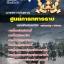 แนวข้อสอบนายทหารประทวน (อัตรา ส.อ.) ศูนย์การทหารราบ [ฉบับใหม่] thumbnail 1