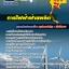 แนวข้อสอบการไฟฟ้าฝ่ายผลิตแห่งประเทศไทย กฟผ. NEW thumbnail 1