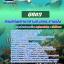 แนวข้อสอบนิติกร กรมทรัพยากรทางทะเลและชายฝั่ง NEW thumbnail 1