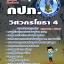 หนังสือ+CD วิศวกรโยธา4 กปภ. thumbnail 1