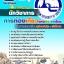 แนวข้อสอบนักวิชาการ กลุ่มงานนโยบายและแผน การท่องเที่ยวแห่งประเทศไทย thumbnail 1